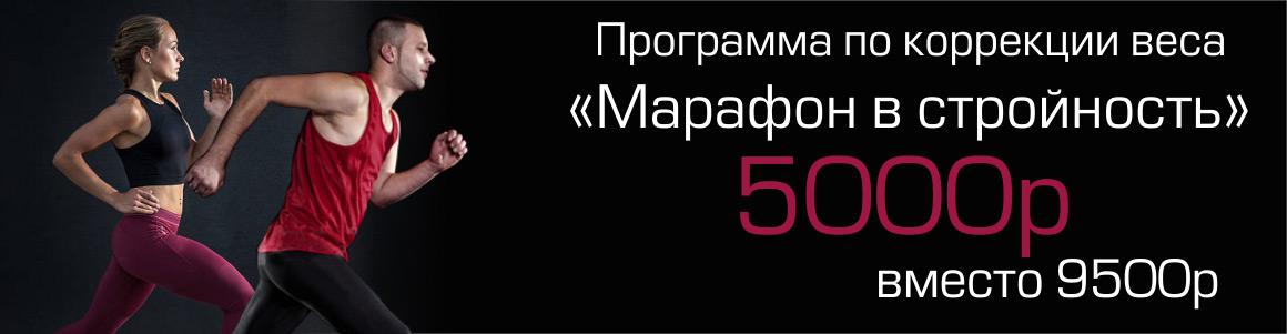 """Программа по коррекции веса """"Марафон в стройность"""""""