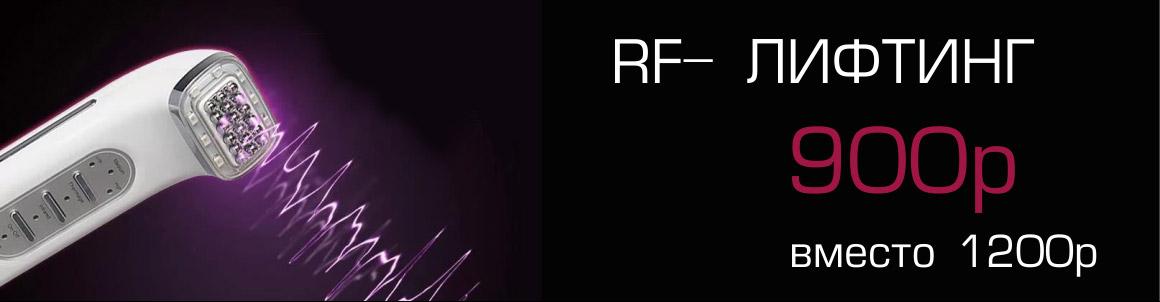 RF- Лифтинг